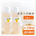 Lotion fs3gm10P13Dec13 using two 200 ml of *2 ● set 本久邇香水本舗 Chinese quince for lotion dry skin of the Chinese quince