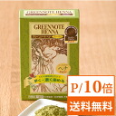 100 g of グリーンノートヘナ ● supermarket brown [hair dye coloring quick dyeing]