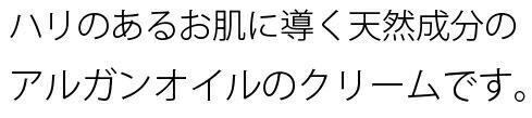 【ナイアード】アルガンクリーム 8ml アルガンオイルのクリーム