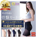 Pelvic girdle-set of 2 pelvic belt-... Word of mouth-postpartum girdles-pelvis correction-corrective underwear-shapewear-correction girdle-pelvis diet-pelvic Pillow-made in Japan-tightening pelvic-hip up-pressure-SYNTHELABO pelvic girdle