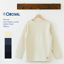 [2014 in autumn and winter in stock! > オーシバル solids boatneck long sleeves バスクシャツ #B211 [オーチバル orcival ladies cotton load plain cut French バスクシャツ inner 2014 AW]