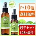 Perfect portion OUTDOOR body spray ● parent and child set (125 ml of & 50 ml) PERFECT POTION fs3gm