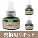"Plug aroma (plug aroma) ""NIPPON AROMA"" (liquid (for Japan aroma )""● exchange thank you!) Do your best! Threshold) fs3gm"
