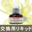 Recenty plug aroma media Roma balance beauty-replacement for liquid [the aroma of easy aromatherapy diffusers plugaroma plug aroma diffuser dufewser liquid]