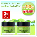 Two 15 g of *2 パーフェクトポーションアウトドアバーム face&body face & body ● set PERFECT POTION/outdoor balm face&body pear flower blog fs3gm