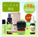Perfect portion OUTDOOR series Somerset PERFECT POTION plug aroma buzz off liquid + OUTDOOR body spray 50mlfs3gm