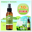 Recenty アウトドアボ display 125 ml PERFECT POTION
