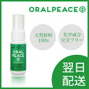 Oral piece mouth spray & wash 30 ml [oralpeace oral care hypo-neonaisin mouth staphylococci wet mouthwash mouth freshner toothpaste toothpaste hamigaki toothpaste NHK Japanese narrative art broadcasting Kawasaki takes preemption featured persons
