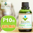 インカオイル organic Jojoba oil ( gold light デオライズド ) 120 ml fs3gm10P22Nov13
