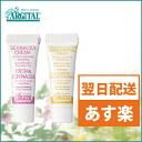 Algie Tal healing cream ★ mini-(Brightman Moi's tea rising chamomile cream in ten Shibue kina Thayer cream) Algie Tal /ARGITAL