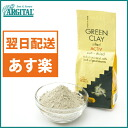 It is fs3gm more than 500 g of Algie Tal /ARGITAL/3150 yen for Algie Tal green powder active whole bodies