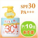 Ultraviolet rays forecast UV gel SPF30 PA+++ 250 g face, substantives and inflectionals suntan lotion gel Ishizawa Institute