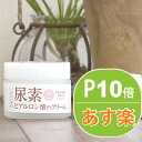 Hyaluronic acid and urea cream N 50 g fs3gm10P22Nov13