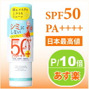 자외선 예보 UV스프레이4+ SPF50+ PA++++ 60 g체・안모치시택연구소 fs3gm