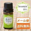Product made in 5 ml of protecting against insects aroma Japan [100% natural ingredient mosquito-repellent incense mosquito protecting against insects room flavor ]fs04gm10P06May14 where is]