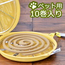 Entering mosquito-repellent incense bow BOW-WOW ten for pets [mosquito measures Chrysanthemum flower incense stick mosquito-repellent incense pet outdoors protecting against insects insect よけりんねしゃ where is]
