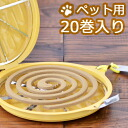 Entering mosquito-repellent incense bow BOW-WOW 20 for pets [mosquito measures Chrysanthemum flower incense stick mosquito-repellent incense pet outdoors protecting against insects insect よけりんねしゃ where is]