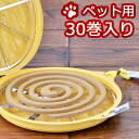 Entering mosquito-repellent incense bow BOW-WOW 30 for pets [mosquito measures Chrysanthemum flower incense stick mosquito-repellent incense pet outdoors protecting against insects insect よけりんねしゃ where is]