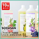 Sodasan liquid soap peach, lavender, rose, citrus, 1 liter ( liquid soap for hands, body ) [body care SOAP SOAP eco students resolved hypo-1 L, 10P01Nov14