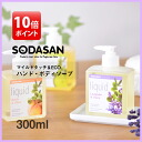 300 ml (liquid soap for hand bodies) of soda sun liquid soaps (citrus peach lavender Rose) [body care soap soap natural eco-daily necessities RCP]]