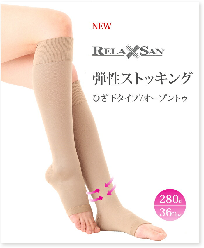 Elastic Stockings for Swelling