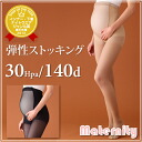 Stockings pantyhose maternity 140 denier / リラクサン / foot swelling