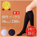 Elastic SOCKS ( support SOCKS 280 deniers and cotton mixed ) ringtone リラクサン / leg swelling / pressure socks and elastic socks