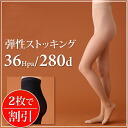 Elastic stockings ( leg static aneurysm wear pressure stockings ) 280 d-set of two-legged leg swelling / リラクサン