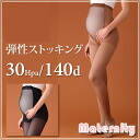 Wear elastic stockings maternity Microfiber 140 denier リラクサン / leg swelling / pressure stockings and support pantyhose