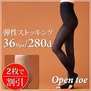 탄성 스타킹(하지 정맥류 서포트 스타킹) 오픈 투 280 디닐●2켤레 세트 다리의 붓기/리라크산