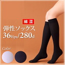 Elastic socks 280 deniers and cotton mixed リラクサン / leg swelling / elastic socks / SOCKS support