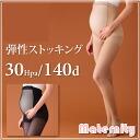 Stockings pantyhose maternity 140 denier / リラクサン / foot swelling