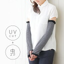 Bookstore at 10P30May15 Chapel repellant UV layering style arm cover [sunscreen UV measures UV care UV cut UV protection cooling cold UV cut insect repellent mosquito repellent insect shield]