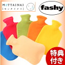 ゆたんぽ | made in hot-water bottle FASHY F sea MOTTAINAI Motta Inai fleece Germany Blackout measures | Blackout | Disaster prevention グッツ | Disaster prevention article | Economy in power consumption | Heating | Disaster prevention | Energy saving fs3gm10P30