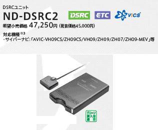ND-DSRC2 DSRC�ֺܴETC�ֺܴ�
