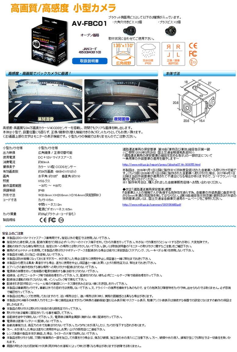 【おトク】【ブルコン フジ電機工業】【AV-FBC01】高画質 高感度 小型カメラ(夜間に強いくクリアな映像!サイドカメラ バックカメラなど!)