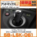 Sb-lsk-061_1