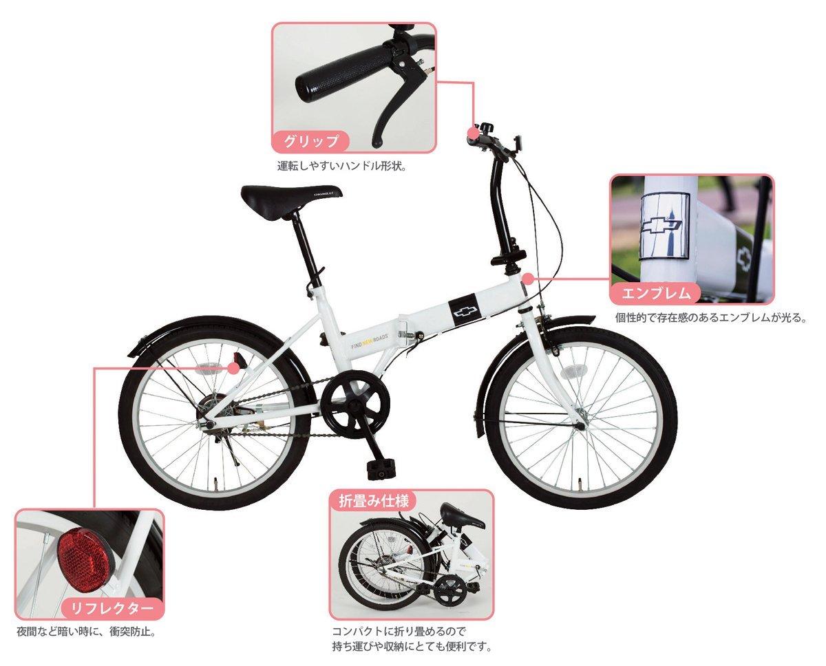 【MIMUGO ミムゴ】折り畳み自転車 20インチCHEVROLET/シボレー FDB20R【MG-CV20R】(き) 店内複数エントリーポイント最大25倍のチャンス!店舗内バナーをクリック!4/20 9:59まで