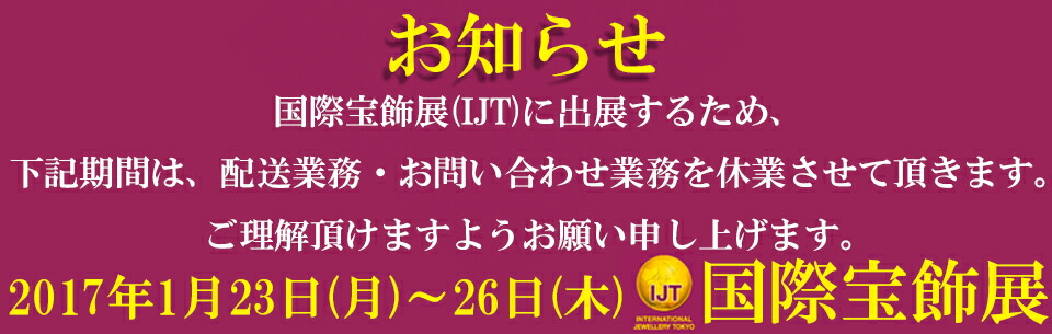 IJTお知らせ