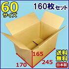 60:aipabox