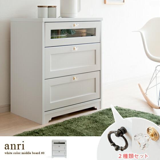 キッチン収納 北欧 ラック Anri Living Board 〔アンリリビングボード〕 58cmタイプ ホワイト