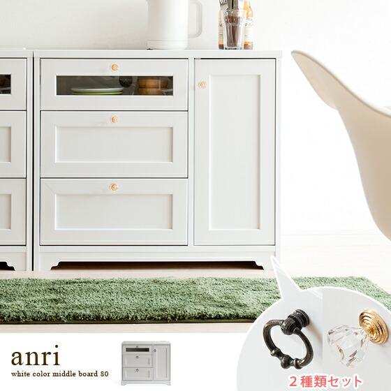 キッチン収納 北欧 ラック Anri Living Board 〔アンリリビングボード〕 80cmタイプ ホワイト