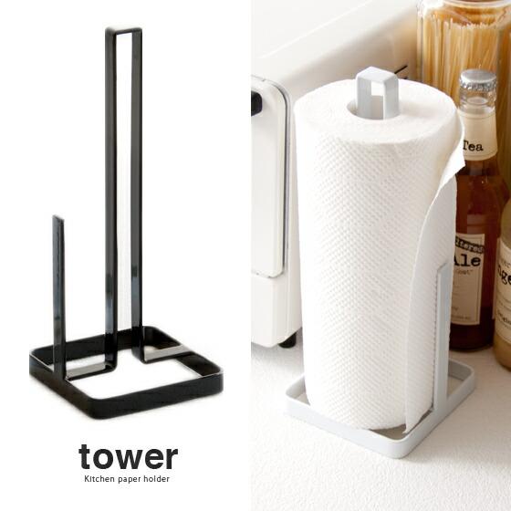 キッチンペーパー立て、キッチンペーパーホルダーキッチンペーパーホルダーTOWER〔タワー〕