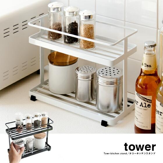 調味料棚、便利棚、小物置きキッチンスタンドTOWER〔タワー〕