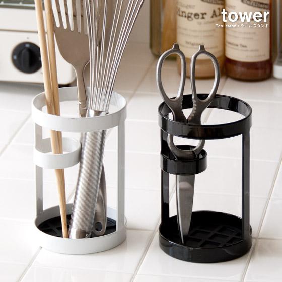 調理道具、箸立て、カトラリーツールスタンドTOWER(タワー)