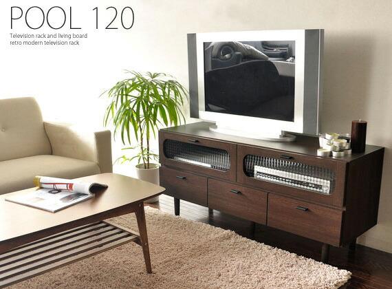 テレビボードPOOL120のメイン画像01