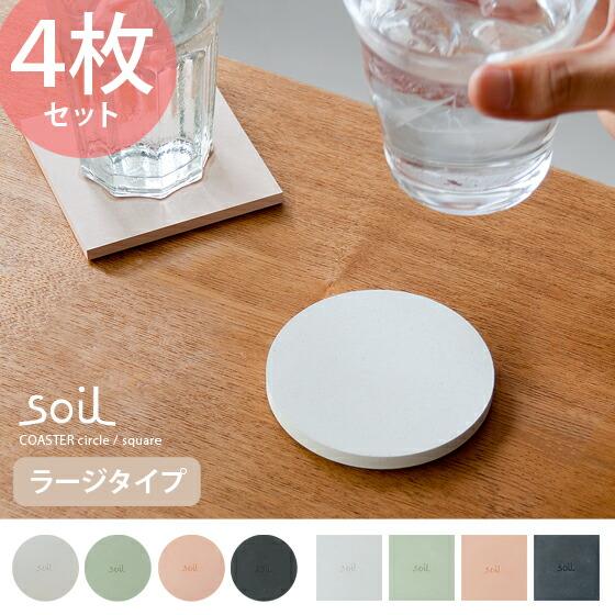 soilCOASTERlargesoil〔ソイル〕コースターラージタイプ4枚セットホワイトブラックピンクグリーン