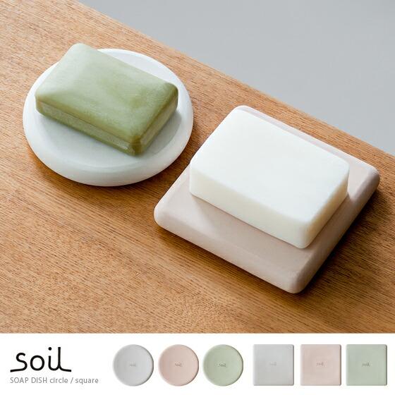 soilSOAPDISHsoil〔ソイル〕ソープディッシュホワイトピンクグリーン