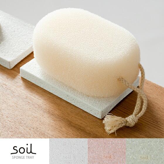 soilSPONGETRAYsoil〔ソイル〕スポンジトレイホワイトピンクグリーン