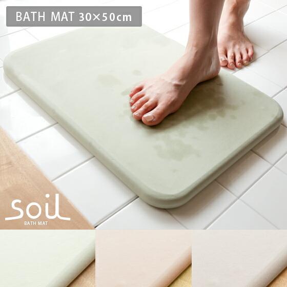 soil〔ソイル〕バスマット(30×50cm)ホワイトピンクグリーン